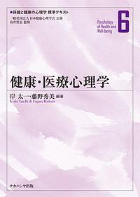 健康・医療心理学 保健と健康の心理学標準テキスト6