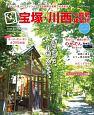 くるり宝塚・川西+能勢・猪名川 街でグルメ。自然で安らぐ。