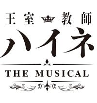 王室教師ハイネ -THE MUSICAL-