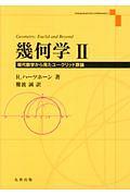 ロビン・ハーツホーン『幾何学』
