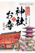 地図でめぐる神社とお寺<2版> 旅に出たくなる地図シリーズ