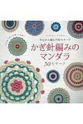 かぎ針編みのマンダラ 30モチーフ