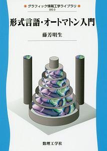 形式言語・オートマトン入門 グラフィック情報工学ライブラリ