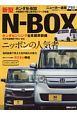 新型HONDA N-BOX ニューカー速報プラス+53