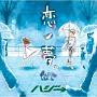 恋ノ夢。 feat.erica(通常盤)