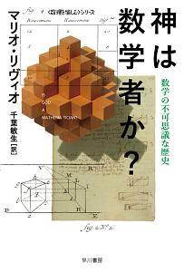 マリオ・リヴィオ『神は数学者か? 〈数理を愉しむ〉シリーズ』