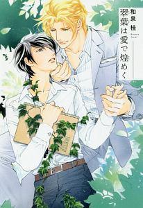 『翠葉は愛で煌めく』和泉桂