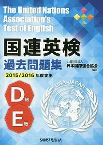 国連英検過去問題集 D級・E級 2015/2016実施