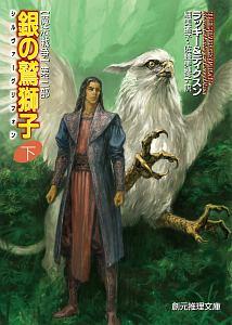 ラリー ディクスン『銀の鷲獅子-グリフォン- 【魔法戦争】第三部』