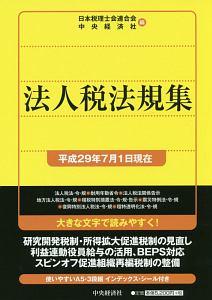 法人税法規集 平成29年7月1日現在