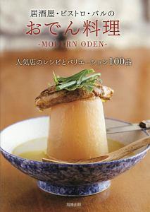 居酒屋・ビストロ・バルのおでん料理-MODERN ODEN-