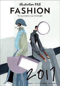 『ファッションイラストレーション・ファイル 2017』『イラストレーション』編集部