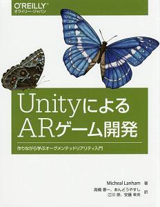 UnityによるARゲーム開発