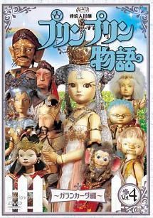 連続人形劇 プリンプリン物語 ガランカーダ編