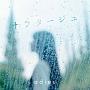 ナラタージュ(DVD付)