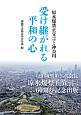 受け継がれる平和の心 原水爆禁止宣言と神奈川
