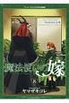 魔法使いの嫁<特装版> アニメーションDVD付 (8)