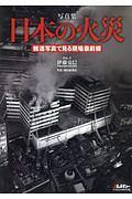 『写真集 日本の火災』朝日新聞社