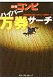 日刊コンピ ハイパー万券サーチ