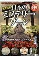 驚き発見!日本のミステリー・ゾーン 知って得する!知恵袋BOOKS