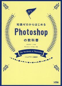 知識ゼロからはじめる Photoshopの教科書