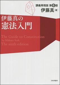 伊藤真の憲法入門<講義再現版・第6版>