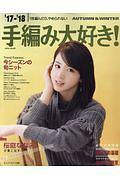手編み大好き! 2017-2018AUTUMN&WINTER