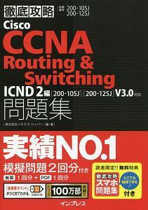 徹底攻略 Cisco CCNA Routing&Switching問題集 ICND2編