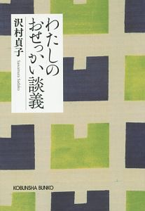 『わたしのおせっかい談義<新装版>』沢村貞子