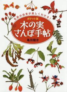 『木の実さんぽ手帖<ポケット版>』亀田龍吉
