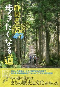 静岡県 歩きたくなる道 25選