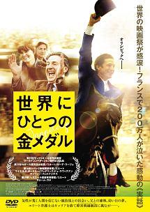 クリスチャン・デュゲイ『世界にひとつの金メダル』
