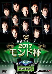 麻雀プロリーグ 2017モンド杯 予選セレクション(1)