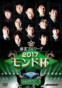 麻雀プロリーグ 2017モンド杯 予選セレクション(2)