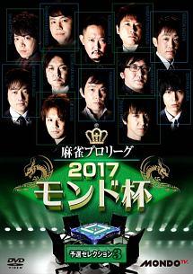 麻雀プロリーグ 2017モンド杯 予選セレクション(3)
