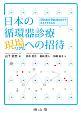 日本の循環器診療現場-リアル-への招待 Shinken Databaseから見えてきたもの