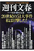 『20世紀の51大事件私は目撃した シリーズ昭和1 狂乱篇』ブラディ・コーベット