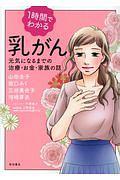 『1時間でわかる 乳がん 元気になるまでの治療・お金・家族の話』山田圭子