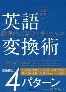 論理的に話す・書くための英語変換術 CD付き