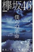 欅坂46 僕らの革命