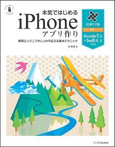 本気ではじめるiPhoneアプリ作り Xcode9.x+Swift4.x対応 ヤフー黒帯シリーズ