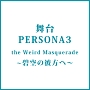 舞台『PERSONA3 the Weird Masquerade~碧空の彼方ヘ~』