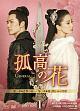 孤高の花~General&I~ DVD-BOX1