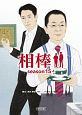 相棒 season15(上)