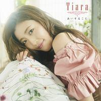 Tiara『あいすること』