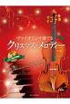 ヴァイオリンで奏でるクリスマス・メロディー<第2版> ピアノ伴奏譜&ピアノ伴奏CD付