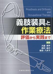 義肢装具と作業療法