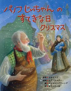 『パノフじいちゃんのすてきな日クリスマス』レフ・ニコラエヴィチ・トルストイ