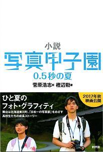 菅原浩志『小説・写真甲子園 0.5秒の夏』
