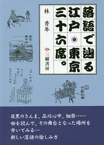 『落語で辿る江戸・東京三十六席。』笑福亭松之助
